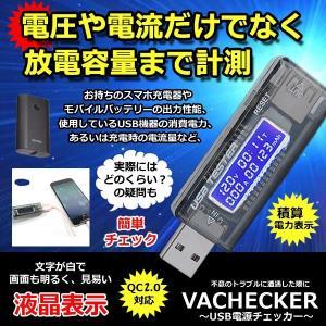 QC2.0 対応 USB 電流 電圧 計 測定 多機能 チェッカー テスター 計測時間 充電 放電容量  積算電流・通電時間計測 VACHECK