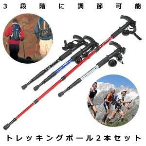 トレッキングポール ウォーキングポール 登山 ストック ステッキ杖 軽量 2本セット 2-TKP