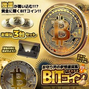 黄金に輝く ビットコイン 3枚セット 金運 強運 ゴルフマーカー bitcoin レプリカ 仮想通貨...