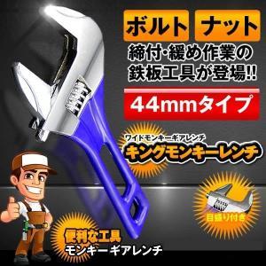 キングモンキーレンチ 44mmタイプ 200mm スポーツ レジャー DIY 工具目盛り付き 業務用 DIY用品 KINGMON-44