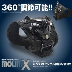マウントX アクション カメラ アクセサリー 360°調節可能 手袋 マウント ロータリー リスト ...