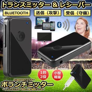 ボランチミッター Bluetooth トランスミッター 1台2役 レシーバー 送信 受信  ワイヤレス オーディオ 送信機 受信機 ブルートゥース BORAMITTER