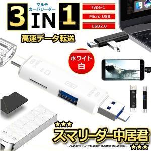 タブレットやスマートフォンのデータをパソコンに転送するのに 最適なUSB2.0・Type-C対応の専...