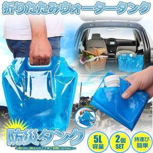 非常用給水袋5L水袋 2個セット ウォーターバッグ 非常用給水袋 避難グッズ ウォータータンク ポー...