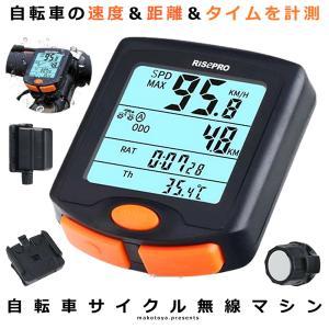 サイクル無線マシン 自転車 ワイヤレス 多機能 バイク コンピュータ 走行 距離計 速度計 SAIM...