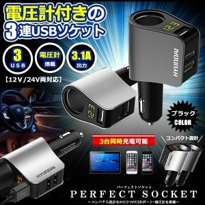【電圧検知可能】 LEDデジタルディスプレーが搭載され、12V〜24V自動車のバッテリーの電圧数をデ...