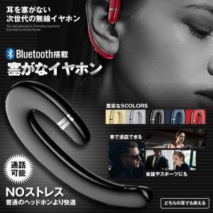 塞がなイヤホン ブラック  Bluetooth ヘッドセット 通話 片耳 高音質 耳掛け型 ワイヤレ...