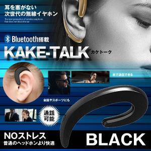 無線カケトーク ブラック Bluetooth ヘッドセット 通話 片耳 高音質 耳掛け型 ワイヤレス マイク内蔵 スポーツ KAKETALK-BK