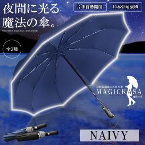 折畳み式 光る魔法の傘 ネイビー 自動開閉 メンズ 大きい 反射テープ付 10本骨 グラスファイバー 2重構造 超撥水 HIKASA-NV