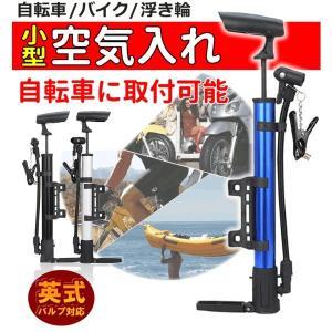 ニ空気入れ 自転車 バイク 浮き輪 などに最適な 自転車 空気入れ コンパクト 携帯用 JC314
