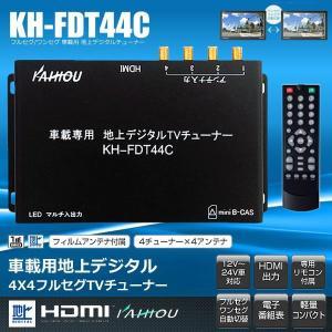 車載用 地デジチューナー 4×4 HDMI出力 KAIHOU フルセグ ワンセグ 地上デジタルチューナー 地デジ 車 KH-FDT44C|shopeast