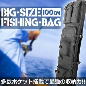 特大サイズ 釣り竿まるごと入る フィッシングバッグ ロッドケース 釣り具 100cm 120cm ET-CASE100|shopeast