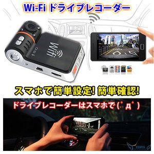 Wi-Fi ドライブレコーダー スマホで簡単設定! 簡単確認 GPS FS-01WLC|shopeast