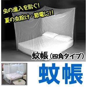 特典 夏の虫除けに節電 蚊帳 カヤ(四角タイプ) ET-CTC shopeast
