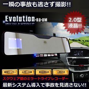 スクウェア型 ドライブレコーダー ミラー エボリューション 史上最薄 Gセンサー 動体検知 120度広角 上書き式 写真 FS-EVO|shopeast