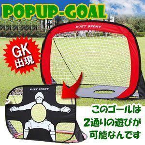 サッカーゴール ひっくり返せばGKが出現 大人も子供も楽しめる持ち歩き可能ゴール ET-PAGOAL