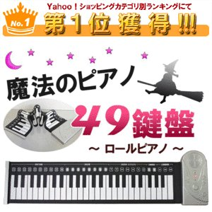 49鍵盤 電子ロールピアノFS-SP049 shopeast