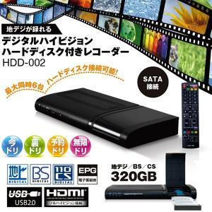 デジタルハイビジョンハードディスク付きレコーダー 無限ドリ 3波対応(地デジ・BS・CS)  HDD-002 shopeast