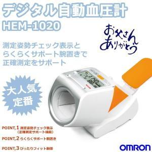父の日 贈り物 オムロン デジタル 自動血圧計 測定器 スポットアーム アダプタ付属 HEM-1020|shopeast