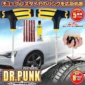 ドクターパンク リペアセット タイヤ 応急 修理 処置 リーマー フックニードル メンテナンス 自動車 自転車 バイク ツール DR-PUNK