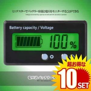 10セット バッテリーモニター バッテリーチェッカー 電圧計 残量計 LCD表示 埋め込みタイプ 前...