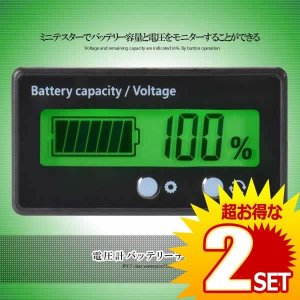 2セット バッテリーモニター バッテリーチェッカー 電圧計 残量計 LCD表示 埋め込みタイプ 前面...