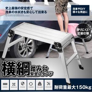 横綱 踏み台 スタンド 洗車 脚立 掃除 車 SUV 水拭き DIY 折り畳み 滑り止め 安全 頑丈 工具 YOKOHUMI shopeast