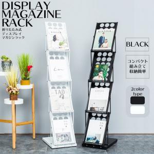 ディスプレイ マガジンラック スタンド 折りたたみ式 展示会 イベント A4 4段 雑誌 パンフレット インテリア オフィス ブラック DISMARACK-BKの写真