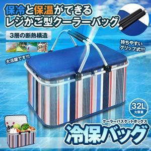 保冷 クーラー バスケット  ボックス 32L 大容量 バッグ 折り畳み式 ピクニックバスケット ア...