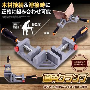 直角クランプ コーナー 木工 溶接 90度 diy 大型 直角固定 ダブルハンドル 作業 工具 調整可能 定規 CHOKURANP shopeast