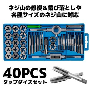タップダイスセット 40PCS ネジ穴 ネジ山 修正 DIY 工具 ビット 便利 インテリア TAPDAIS shopeast