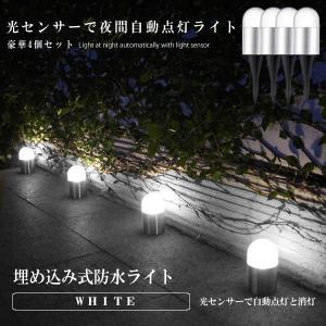 ソーラーライト 4個セット ホワイト 光センサー 夜間 自動点灯 ライト 埋め込み式 防水 防犯 ガ...