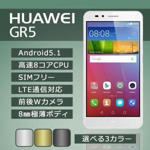 HUAWEI GR5 SIMフリー スマホ LTE対応 スマートフォン Android5.1 KII-L22|shopeast
