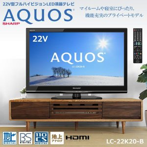 シャープ AQUOS フルハイビジョン LED 液晶テレビ 22V型 地上 BS 110度 CSデジタル LC22K20B 家電 TV リビング LC-22K20-B shopeast
