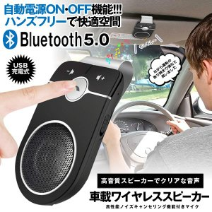 ハンズフリー スピーカーフォン ワイヤレス 車 車載 Bluetooth5.0 通話 電話 高音質 ...