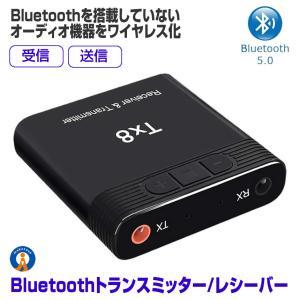Bluetooth トランスミッター 送信機 受信機 レシーバー イヤホン テレビ ブルートゥース5...