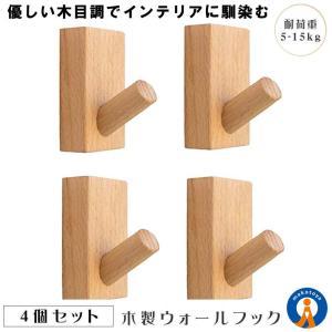 木製フック 4個セット おしゃれフック 壁掛けフック 洋服掛け 帽子掛け 装飾壁掛けフック 壁傷つけ...