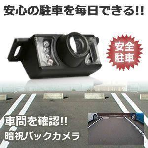 防水 バックカメラ COMS IP66相当 Camer 赤外線 暗視 カー用品 車 駐車 モニタ MA-BK0002 shopeast