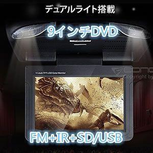 車載用 DVDプレイヤー 9インチ フリップダウンモニター 車の中がムービーシアター デュアルライト搭載 MA-CARDVD|shopeast