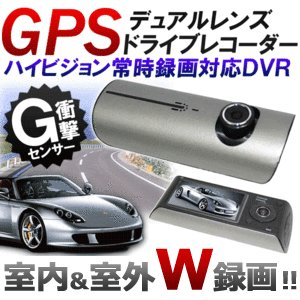 GPS Wカメラ Gセンサー 液晶 搭載 ドライブレコーダー 車内 車外 両方録画 SD対応 ハイビジョン MA-DR3000GPS|shopeast