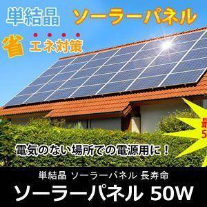 単結晶 ソーラーパネル 長寿命 最大出力50ワット 12V 省エネ対策 電気 アウトドア 屋外 バッテリー充電 持ち運び ーラーパネル コントローラー MA-SOLASET-50 shopeast