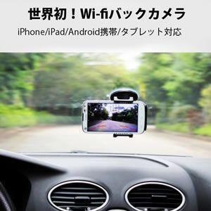 バックカメラ が Wi-fi接続 で スマホを使って 車 の後方確認 が出来る MA-WII11 shopeast