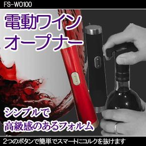 スタイリッシュ!2つのボタンで簡単にコルクを抜ける!!!電動ワインオープナー MA-WINEO|shopeast