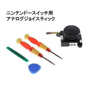 ニンテンドースイッチ Joy-con用 アナログ ジョイスティック コントロール L/Rセンサー キャップ 修理工具 NSJOYCON shopeast