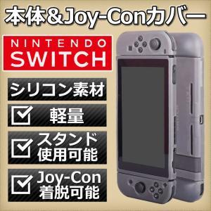 Joy-Con取り外し可能! カバーを装着したままJoy-Conの取り付け・取り外しが可能。  柔ら...