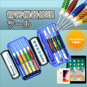 10in1 精密 ドライバー iPhone 工具 セット 磁石 特殊ネジ 星形 プラス マイナス スマホ Macbook iPod iPad 電池 画面 パネル 修理 分解 MA-266 shopeast