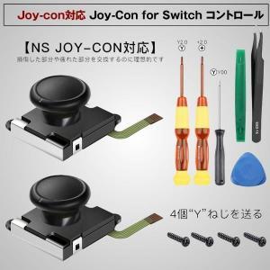 Joy-con対応 witch コントロール 右 左 センサーアナログジョイスティック 交換用 2個...
