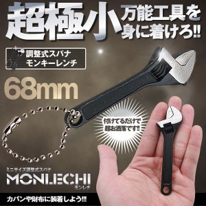 男前 モンキーレンチ 68mm 極小 ミニサイズ 調整式 スパナ 工具 アゴ口 DIY おしゃれ MONRETI-68 shopeast