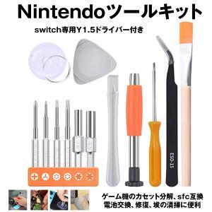 Nintendoツールキット switch専用 スイッチ Y1.5ドライバー付き ゲーム 修理工具 任天堂 ニンテンドー 精密ドライバー MA-390 shopeast