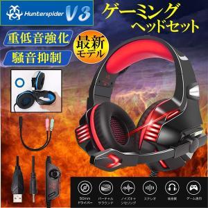 最新モデル ゲーミングヘッドセット V3 重低音強化 ヘッドホン 高音質 ノイズキャンセリング ゲー...